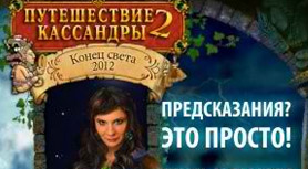 Путешествие Кассандры 2. Конец света 2012